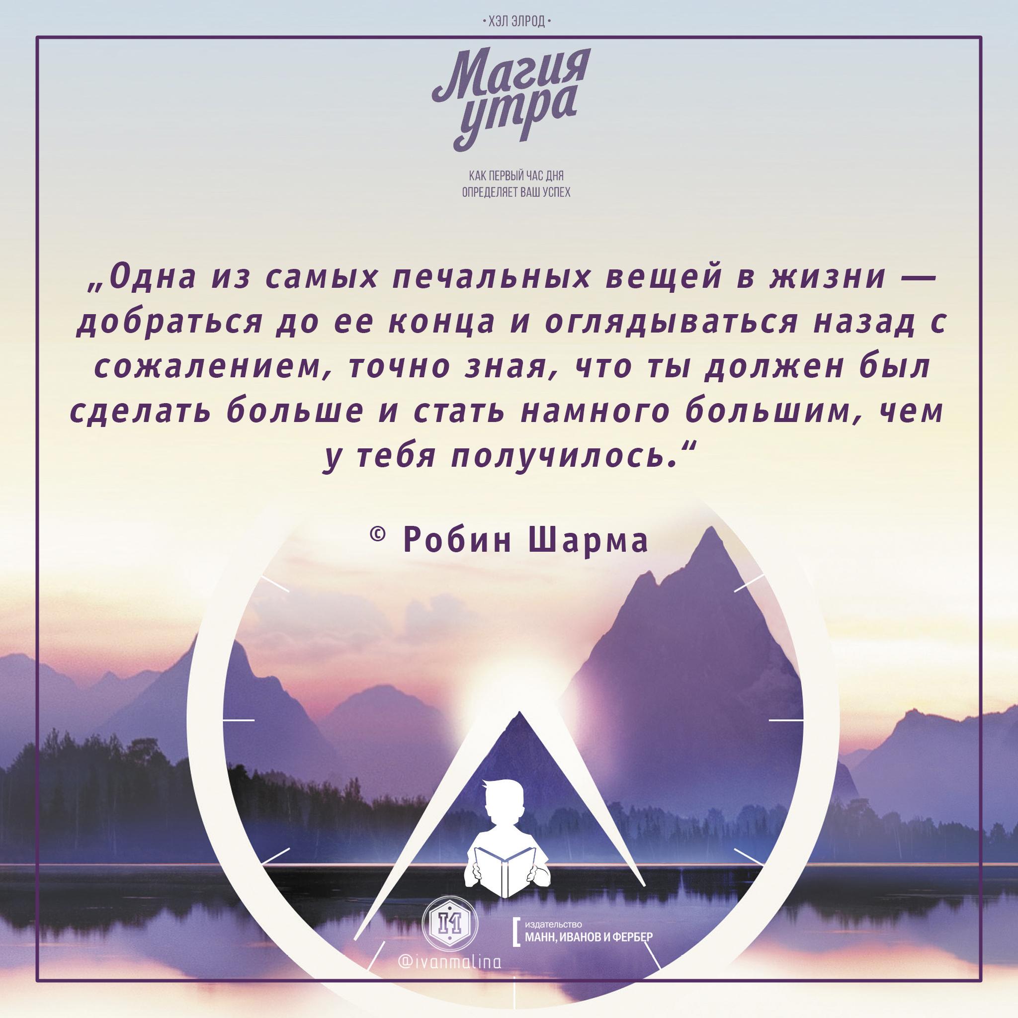 МАГИЯ УТРА ЭЛРОД СКАЧАТЬ БЕСПЛАТНО